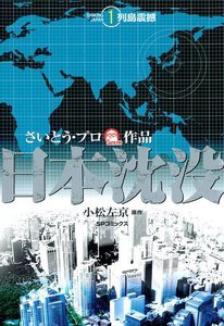 日本沈没 (1) 列島震撼 電子書籍版