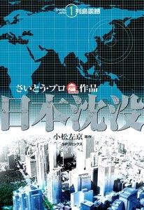 日本沈没 (1) 列島震撼