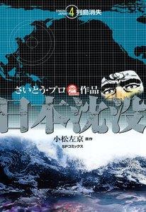 日本沈没 (4) 列島消失
