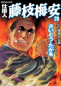 仕掛人藤枝梅安 (28)[コミック]