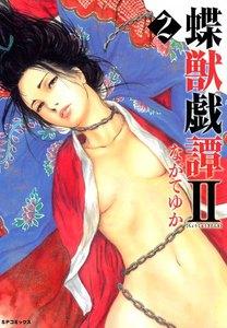 蝶獣戯譚II 2巻