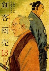 剣客商売 (13)[コミック] 電子書籍版