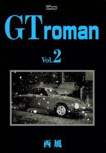 GT roman 2巻