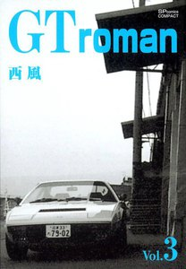 GT roman (3) 電子書籍版