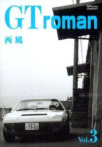 GT roman 3巻