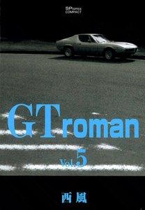 GT roman 5巻