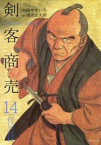 剣客商売 (14)[コミック]