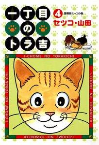 一丁目のトラ吉 (4) 愛嬌猫ミーコの巻