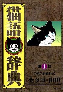 猫語辞典 1巻
