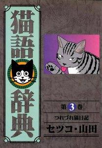 猫語辞典 3巻