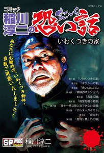 コミック 稲川淳二のすご~く恐い話「いわくつきの家」