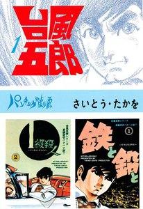 台風五郎 (1) 電子書籍版