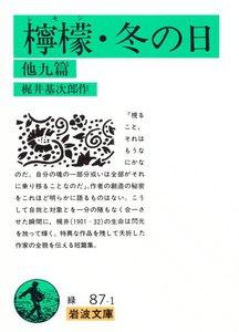 檸檬・冬の日 他九篇 電子書籍版