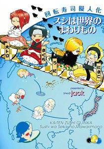 回転寿司擬人化 スシは世界のまわりもの 電子書籍版