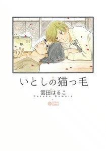表紙『いとしの猫っ毛』 - 漫画
