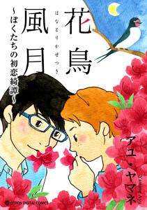 花鳥風月(はなとりかぜつき)~ぼくたちの初恋綺譚~