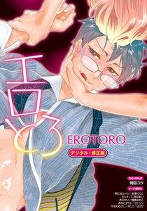 エロとろ EROTORO【デジタル・修正版】 電子書籍版