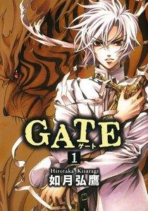 GATE 1巻
