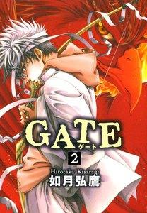 GATE 2巻