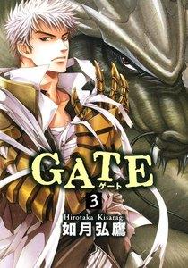 GATE 3巻