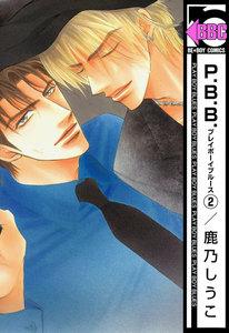 P.B.B. プレイボーイブルース 2巻