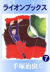 ライオンブックス (7) 電子書籍版