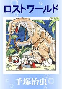 表紙『ロストワールド』 - 漫画