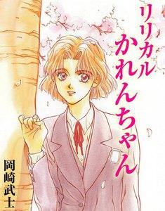 リリカルかれんちゃん 電子書籍版