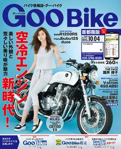 GooBike 2015年10月号 スペシャル版
