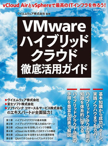 VMwareハイブリッドクラウド徹底活用ガイド(日経BP Next ICT選書)