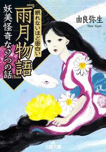 眠れないほど面白い『雨月物語』妖美怪奇な9つの話 電子書籍版