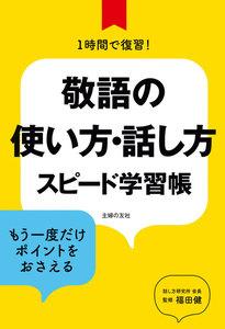敬語の使い方・話し方 スピード学習帳 電子書籍版