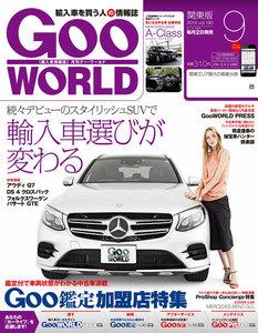 GooWORLD 2016年9月号 スペシャル版