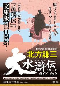 大水滸伝シリーズガイドブック(あらすじ漫画付き)