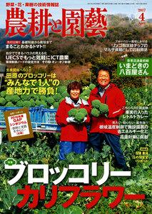 農耕と園芸 2017年4月号