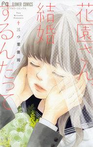 表紙『花園さん、結婚するんだって』 - 漫画