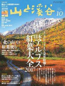 月刊山と溪谷 2017年10月号