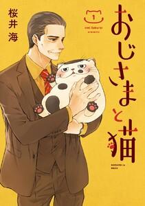 『おじさまと猫』原作コミックを読む。