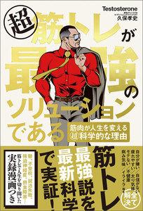 超筋トレが最強のソリューションである 筋肉が人生を変える超科学的な理由 電子書籍版