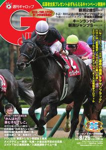 週刊Gallop(ギャロップ) 8月26日号