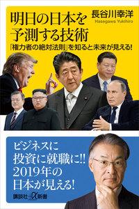 明日の日本を予測する技術 「権力者の絶対法則」を知ると未来が見える!