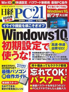 日経PC21 2019年6月号 電子書籍版