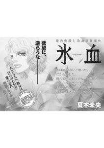 女のブラック事件簿 vol.2~氷血~ 電子書籍版