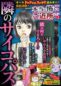 増刊 本当に怖いご近所SP(スペシャル) vol.2