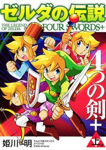姫川明「ゼルダの伝説・4つの剣」