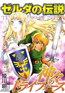 姫川明「ゼルダの伝説・神々のトライフォース」