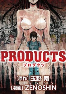 PRODUCTS 3巻