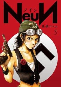 NeuN(ノイン)5巻