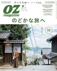 オズマガジン 2019年11月号 No.571