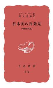 日本美の再発見 増補改訳版